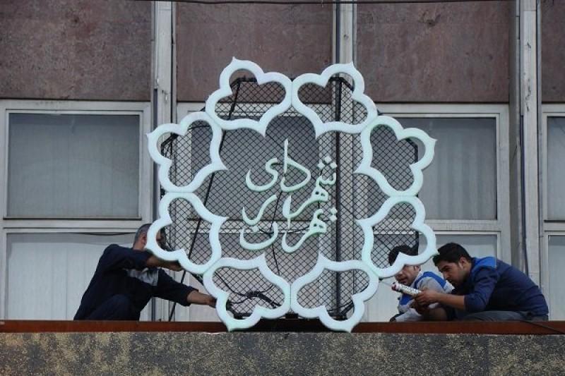 حقوق پایه کلیه کارکنان شهرداری تهران بر روی سامانه شفافیت+جدول
