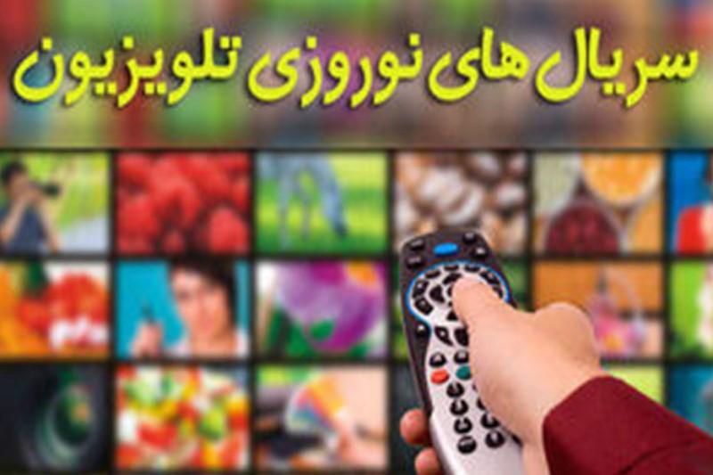 معرفی سریال های نوروز ۹۸+تصاویر