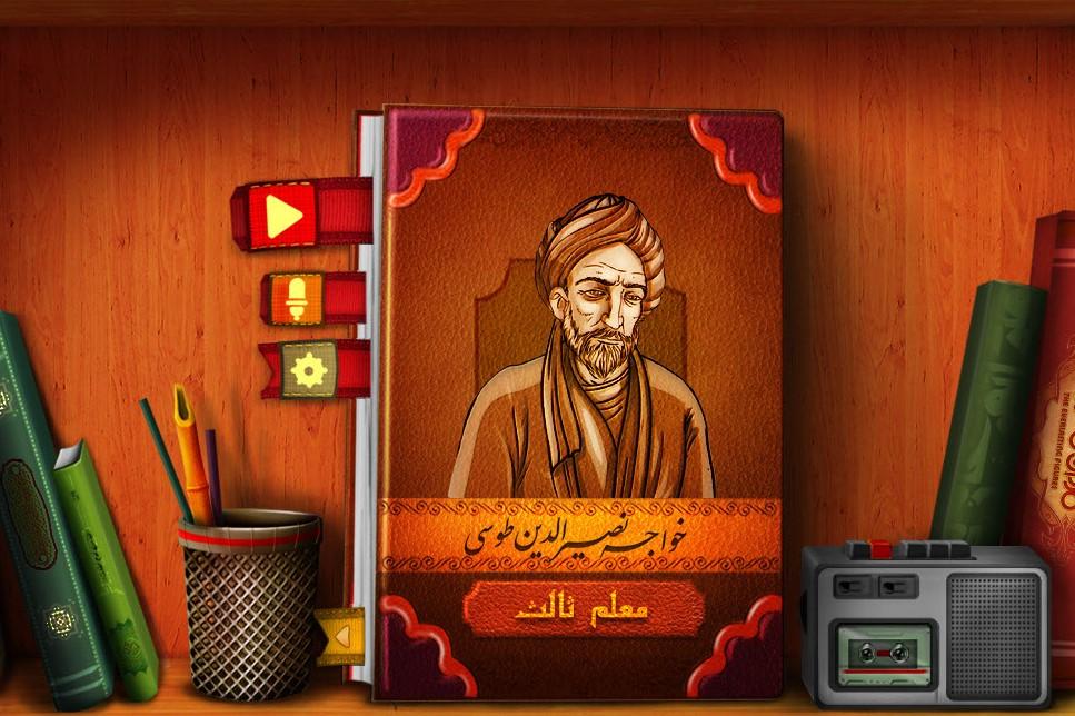 خواجه نصیرالدین طوسی «پناهگاه دانشمندان مسلمان»