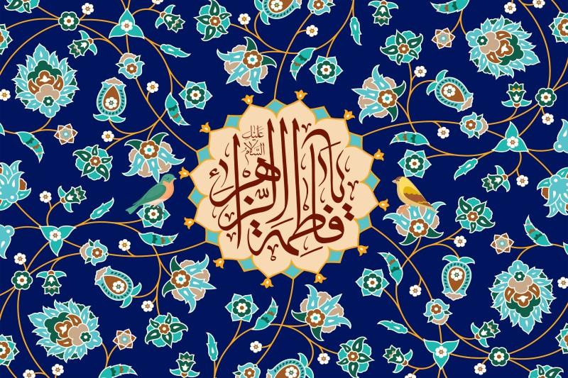 میلاد با سعادت حضرت فاطمه زهرا سلام الله علیها مبارک+پوستر