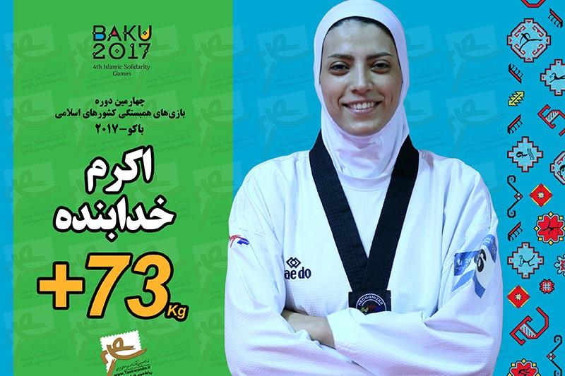 خدابنده مدال طلای جام فجر را کسب کرد