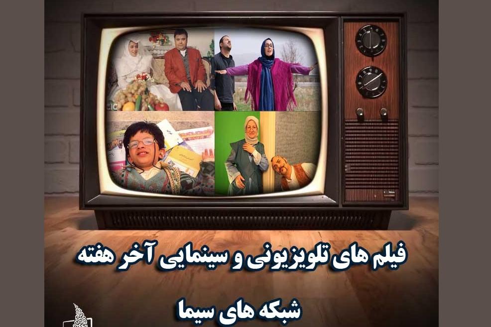معرفی برنامه های تلویزیون  در آخر هفته