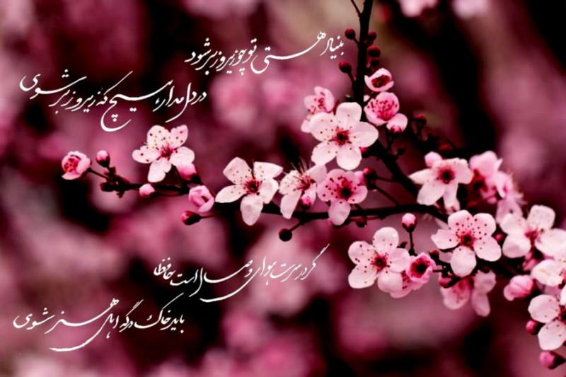اشعار حافظ ویژه عید نوروز