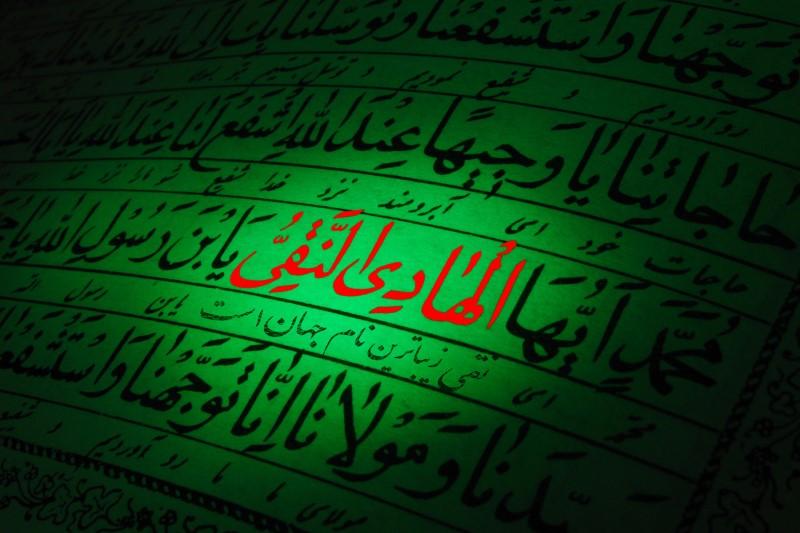 گلچینی از اشعار شاعران کشورمان ویژه شهادت امام علی النقی (ع)