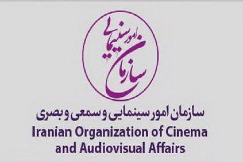 آخرین مجوزهای دفتر جشنواره های سازمان سینمایی اعلام شد