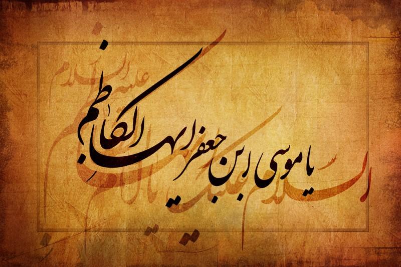چهار نیاز اساسی بدن در کلام امام کاظم (ع)