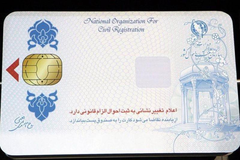 صدور بیش از ۴۵ میلیون کارت ملی هوشمند تاکنون