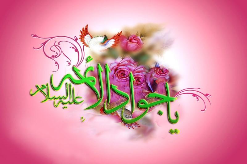 برگزیده اشعار ولادت حضرت جوادالائمه (ع)
