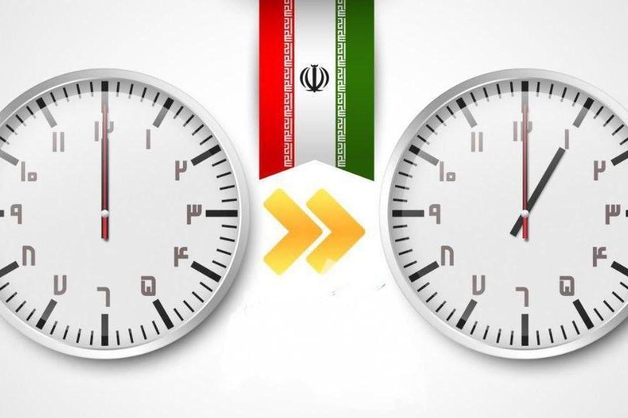 ساعت رسمی کشور تغییر میکند