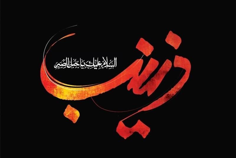 شرح مختصری از زندگی  حضرت زینب کبرى (س)