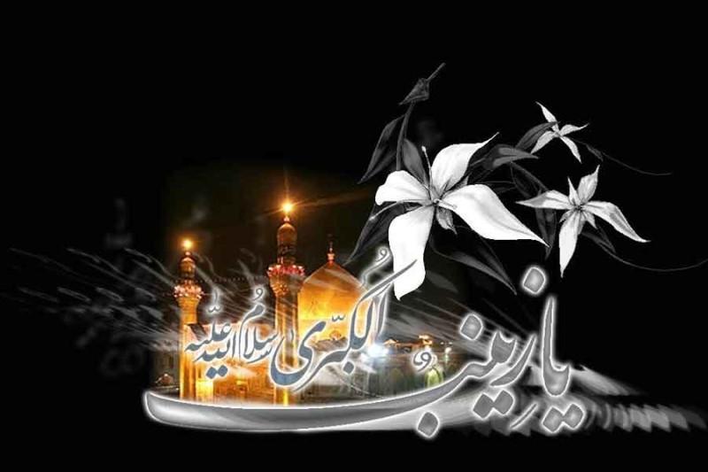 برگزیده مداحی وفات حضرت زینب (س) +صوت