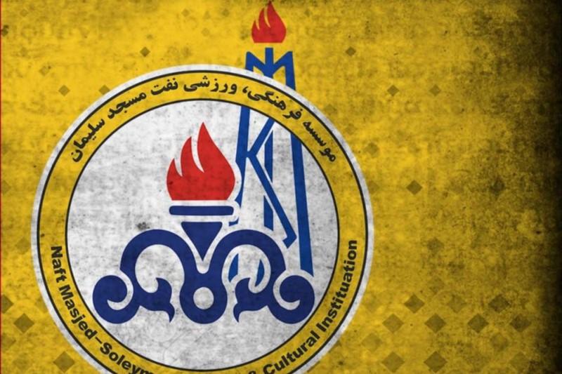 مسئولان مسجد سلیمانی به دنبال سرمربی جدید