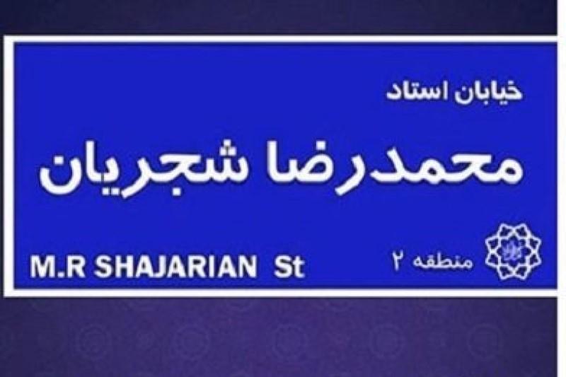 باز هم مدیریت تکراری اصلاحطلبانه «نام گذاری معابر و خیابانهای تهران»