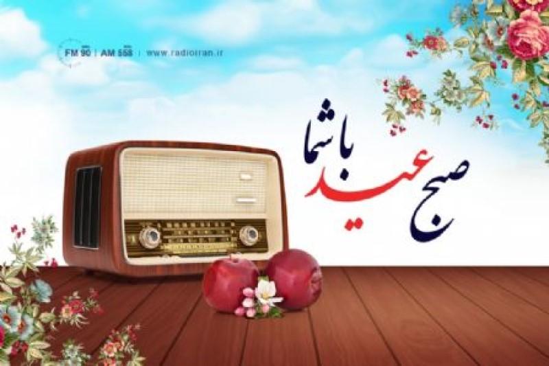 «صبح عید با شما» از رادیو ایران