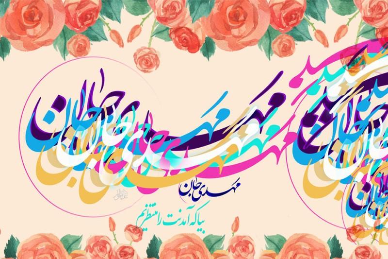 گلچین زیباترین  اشعار در مدح امام زمان (عج)