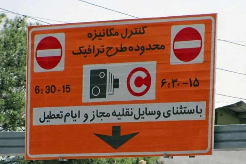 اعتراض  پلیس راهور نسبت به اخذ دو هزینه عوارض و جریمه از شهروندان بابت یک تخلف+سند