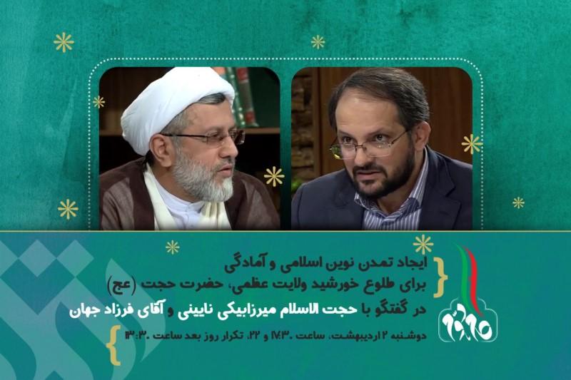 «گام دوم» با موضوع ایجاد تمدن نوین اسلامی  از شبکه افق