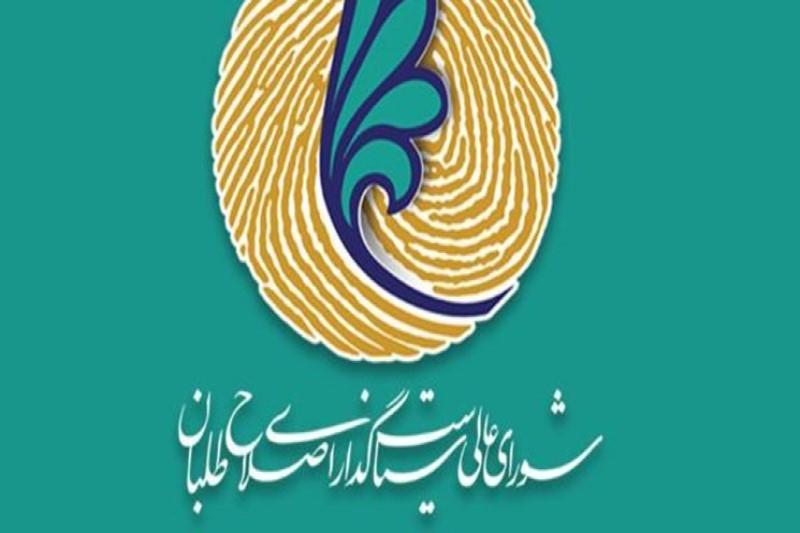 نخستین جلسه شورای عالی اصلاحطلبان در سال98 برگزار میشود