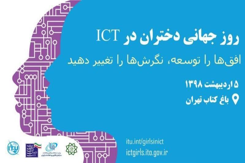 روز جهانی «دختران در ICT» برای پیشبرد سند ۲۰۳۰ توسط وزارت ارتباطات برگزار شد+تصاویر