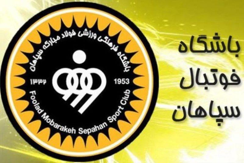 شکایت باشگاه سپاهان از دروازهبان و لیدر پرسپولیس
