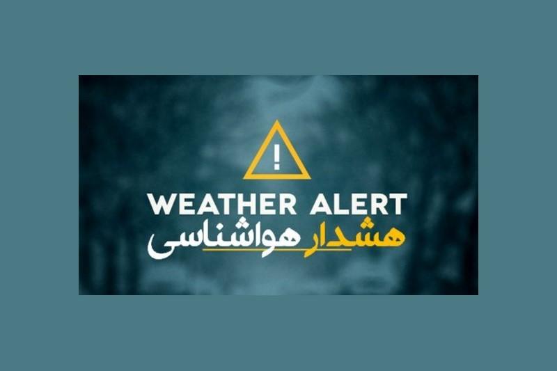 توصیههای هواشناسی کشاورزی تا ۸ اردیبهشت ماه را به کشاورزان سراسر کشور