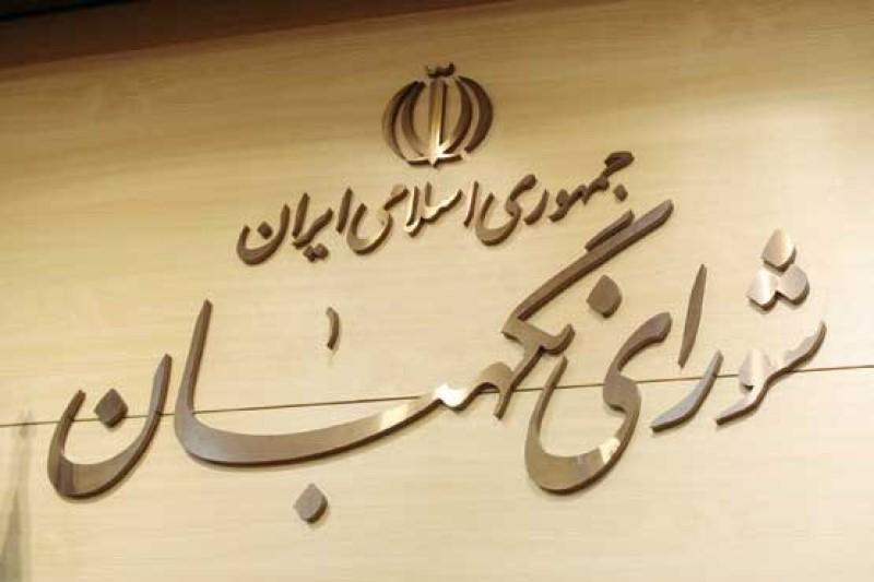 شورای نگهبان به  اعدام ۳۷ نفر از فعالان فرهنگی و مذهبی توسط رژیم آل سعود واکنش نشان داد