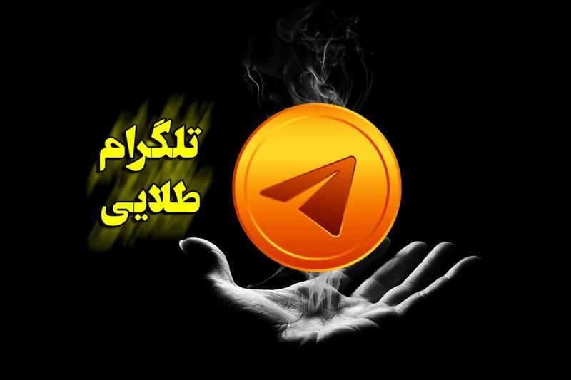 دولت 400 میلیارد تومان  برای تلگرام طلایی هزینه کرد