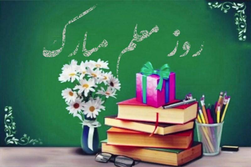 پیامک تبریک ویژه روز معلم ۹۸
