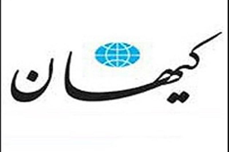 کیهان نوشت:  چرا به هر ساز دشمن میرقصند؟