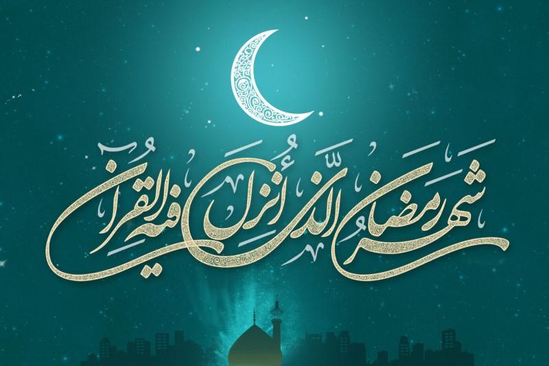 اعمال شب و روز  اول ماه مبارک رمضان
