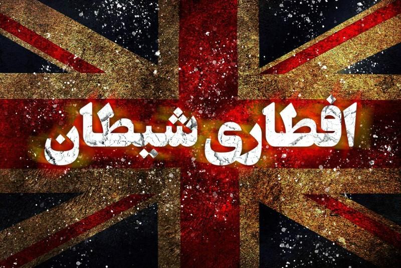 از پلوی مشروطیت تا ضیافت افطاری در سفارت انگلیس/روباه پیر اینبار چه فتنهای در سر دارد؟