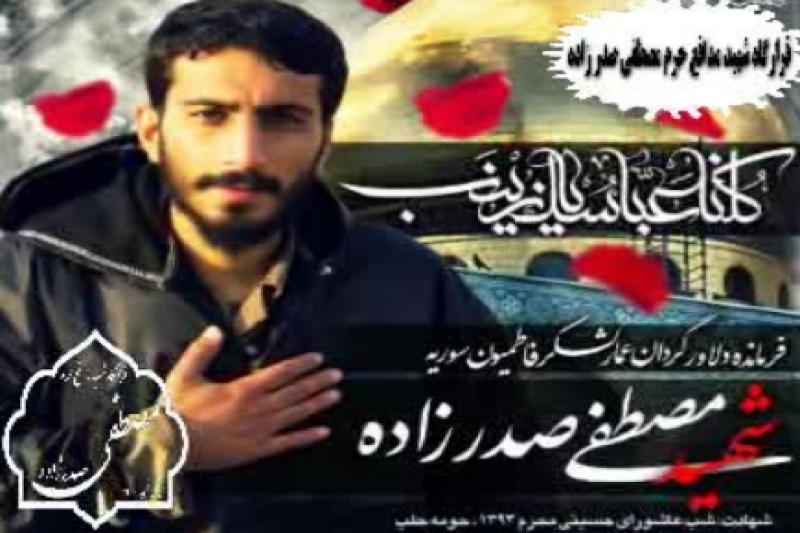 لحظه اصابت گلوله به  شهید مدافع حرم+فیلم