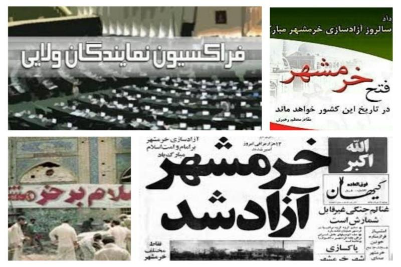 رییس فراکسیون نمایندگان ولایی طی بیانیهای سالروز آزادسازی خرمشهر را گرامی داشت