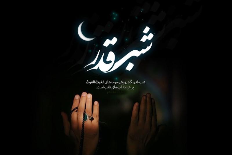 اهمیت هرکدام از شبهای قدر در کلام امام صادق (ع) + اینفوگرافی