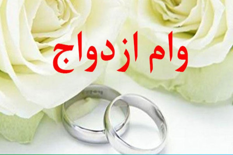 وام ازدواج ۳۰ میلیونی برای زوجهای سال ۹۶ به بعد