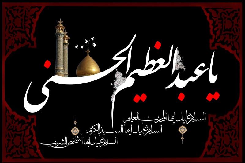 علت سیدالکریم نامیدن حضرت عبدالعظیم (ع) چیست؟