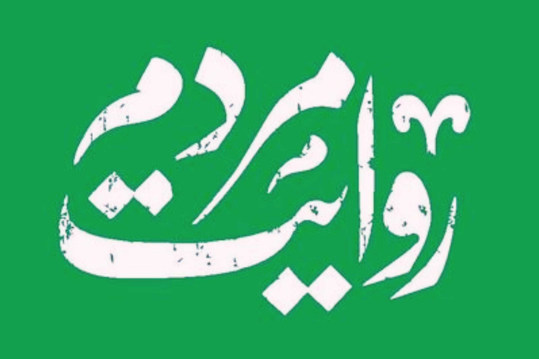 مناطق سیل زده کشور به روایت حاج حسین یکتا