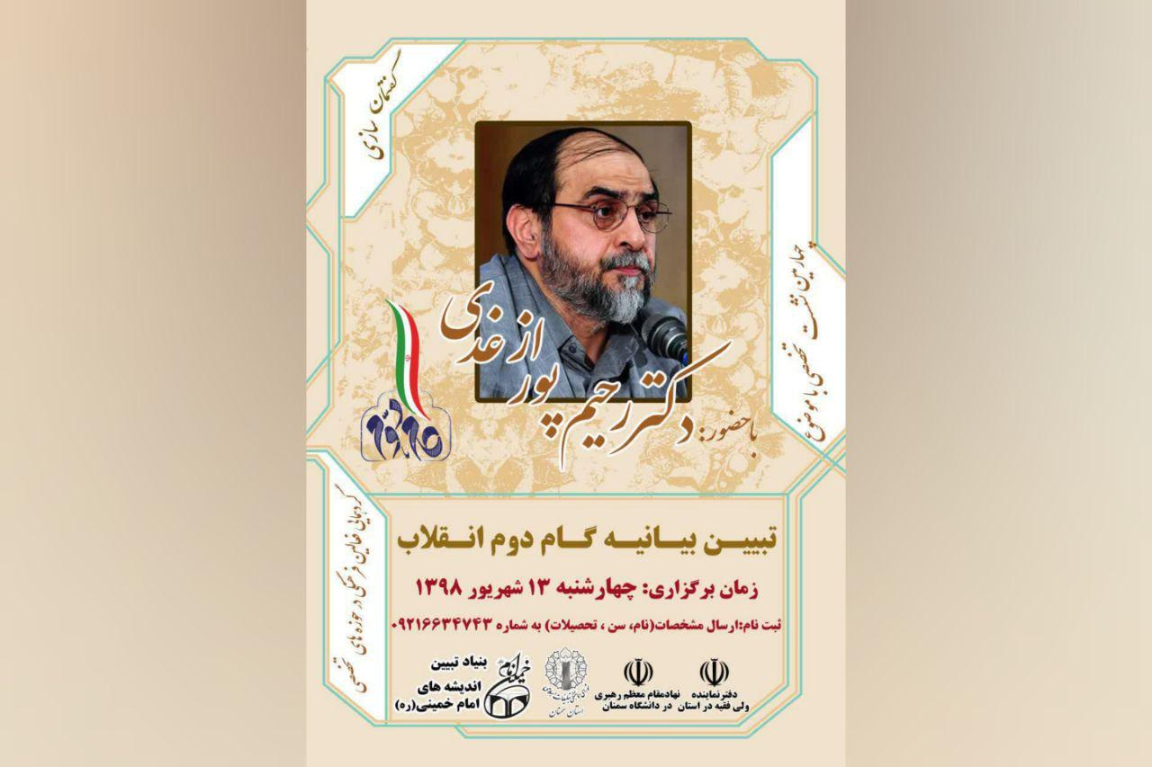 سمنان: رحیم پور ازغدی مهمان چهارمین نشست تخصصی تبیین بیانیه گام دوم انقلاب