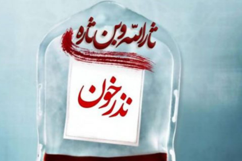 هفت شهرستان میزبان طرح «نذر خون» در اصفهان