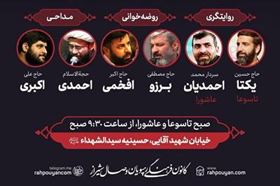 ویژهبرنامه تاسوعا و عاشورای حسینی در شیراز با روایتگری حاج حسین یکتا
