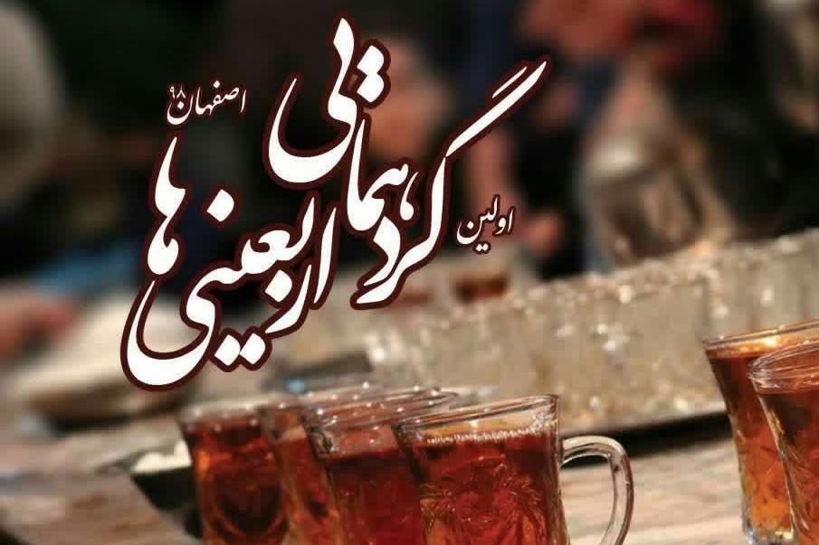نخستین گردهمایی فعالین اربعین اصفهان برگزار میشود