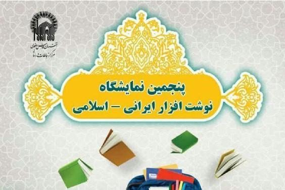 پنجمین نمایشگاه نوشت افزار ایرانی اسلامی در حرم مطهر رضوی برپا شد