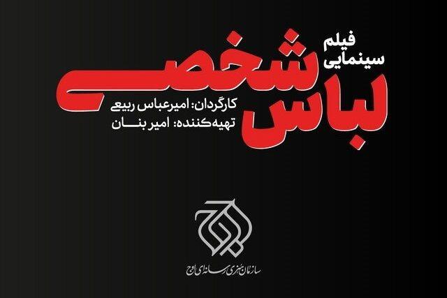 «لباس شخصی» در زندان قزلحصار