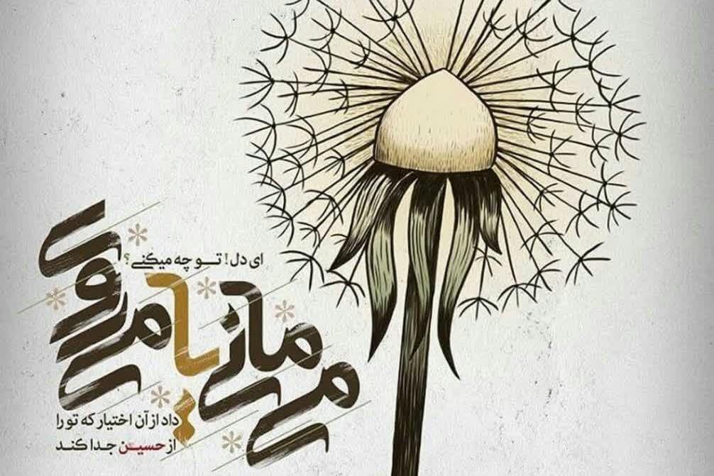 اصفهان: می مانی یا میروی