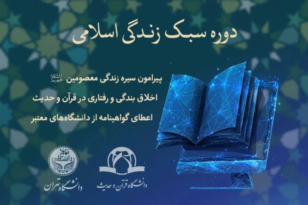 آغاز ثبت نام دوره جامع سبک زندگی اسلامی