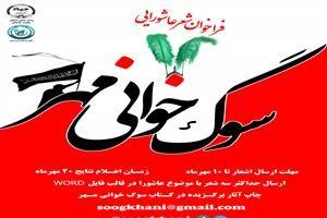 اصفهان: انتشار فراخوان شعر عاشورایی «سوگخوانی مهر»