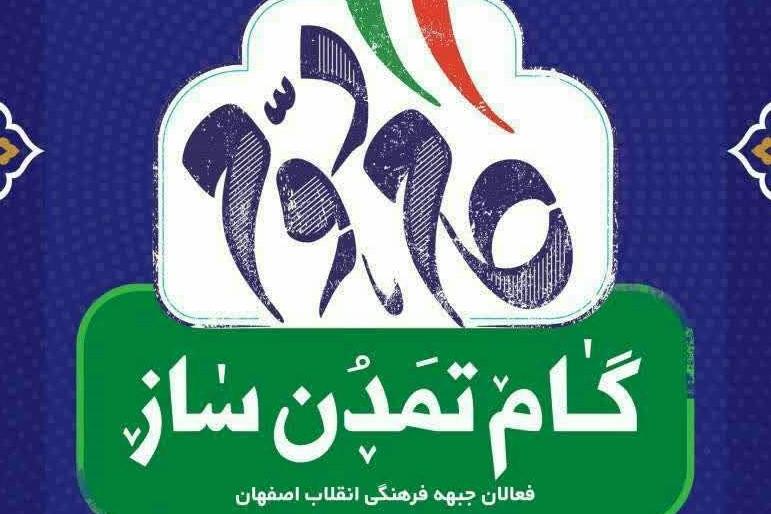 اصفهان: کارگاه آموزشی «گام تمدن ساز» برگزار می شود
