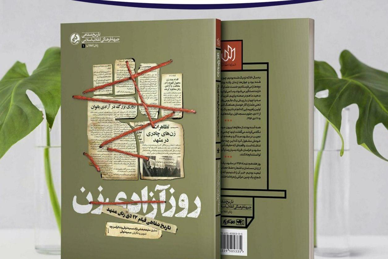 کتاب «روز آزادی زن»