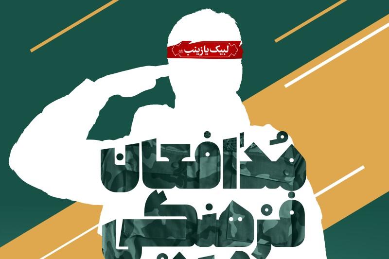 «تعامل و تبادل فرهنگی» موضوع هشتمین نشست مدافعان فرهنگی حرم + پوستر