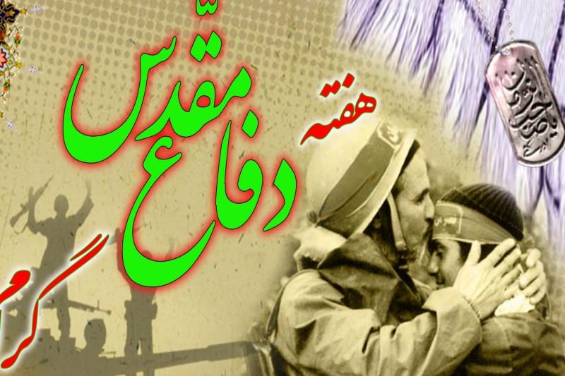 اجرای میدانی گروه سرود «آفتاب البرز» در هفته دفاع مقدس+پوستر
